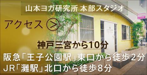 山本ヨガへのアクセス