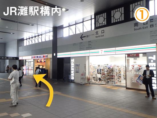 JR灘駅より
