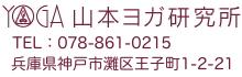 山本ヨガ研究所