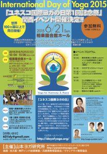 yoga_day-2