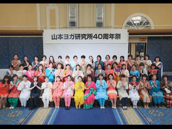 山本ヨガ研究所40周年祭
