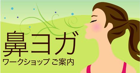 """神戸で""""鼻ヨガ""""ワークショップを開催します!ー2019年3月21日(木・祝)"""