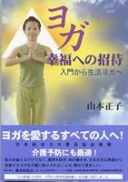 ◆ヨガ 幸福への招待~入門から生活ヨガへ~