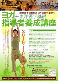 インストラクター養成講座 47期(2/4~ *途中入会可)、48期(4/9~) のお知らせ