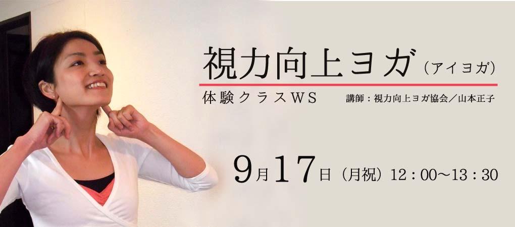 9/17 東京ロータス8で視力向上ヨガ(一般90分 ベーシック養成講座)開催します