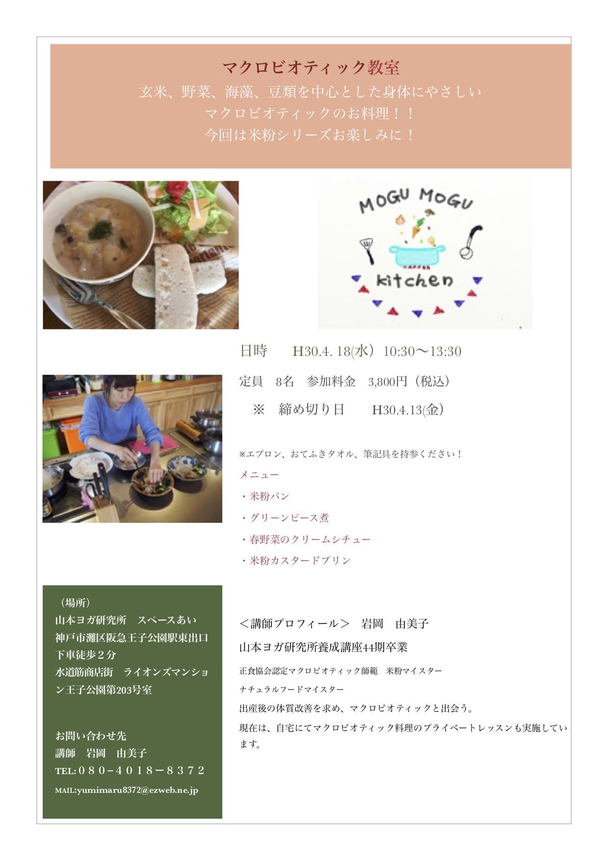 4/18(水)神戸でマクロビ料理教室を開催します