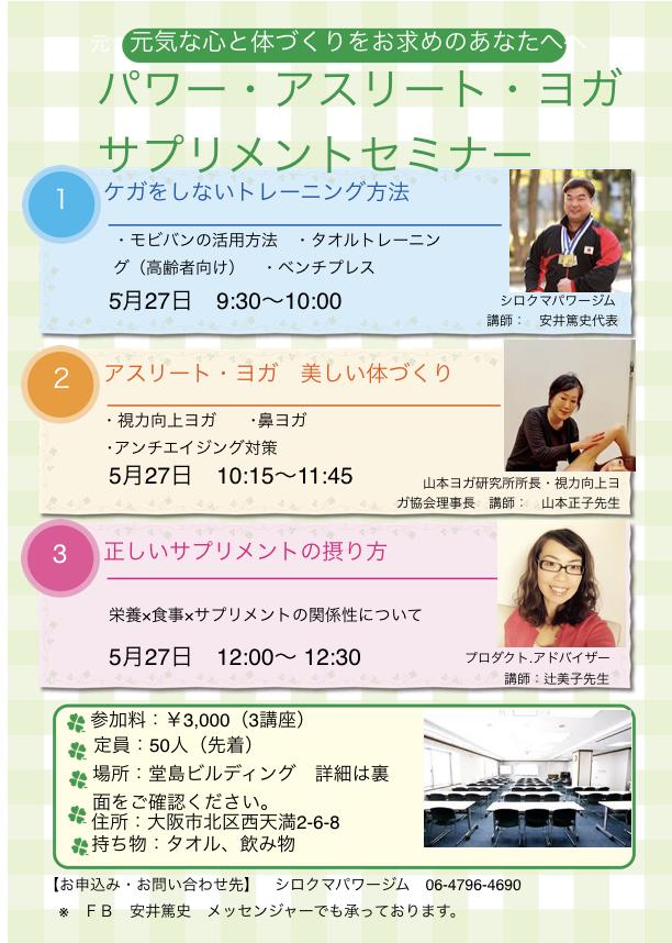 大阪で「パワー・アスリート・ヨガ」を開催ー2018年5月27日(日)