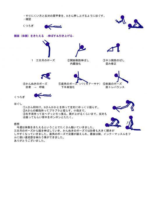 側面(体幹を鍛える)2