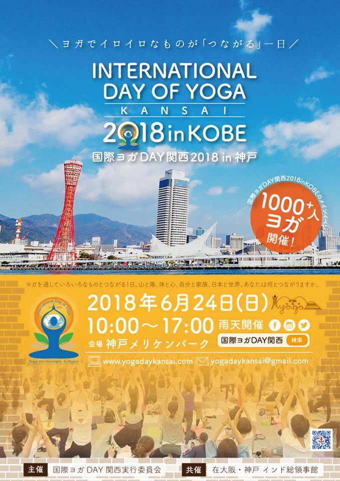 「国際ヨガDAY関西2018 in神戸 1000人ヨガ!」開催のお知らせー2018年6月24日(日)【'18.05.28.更新】