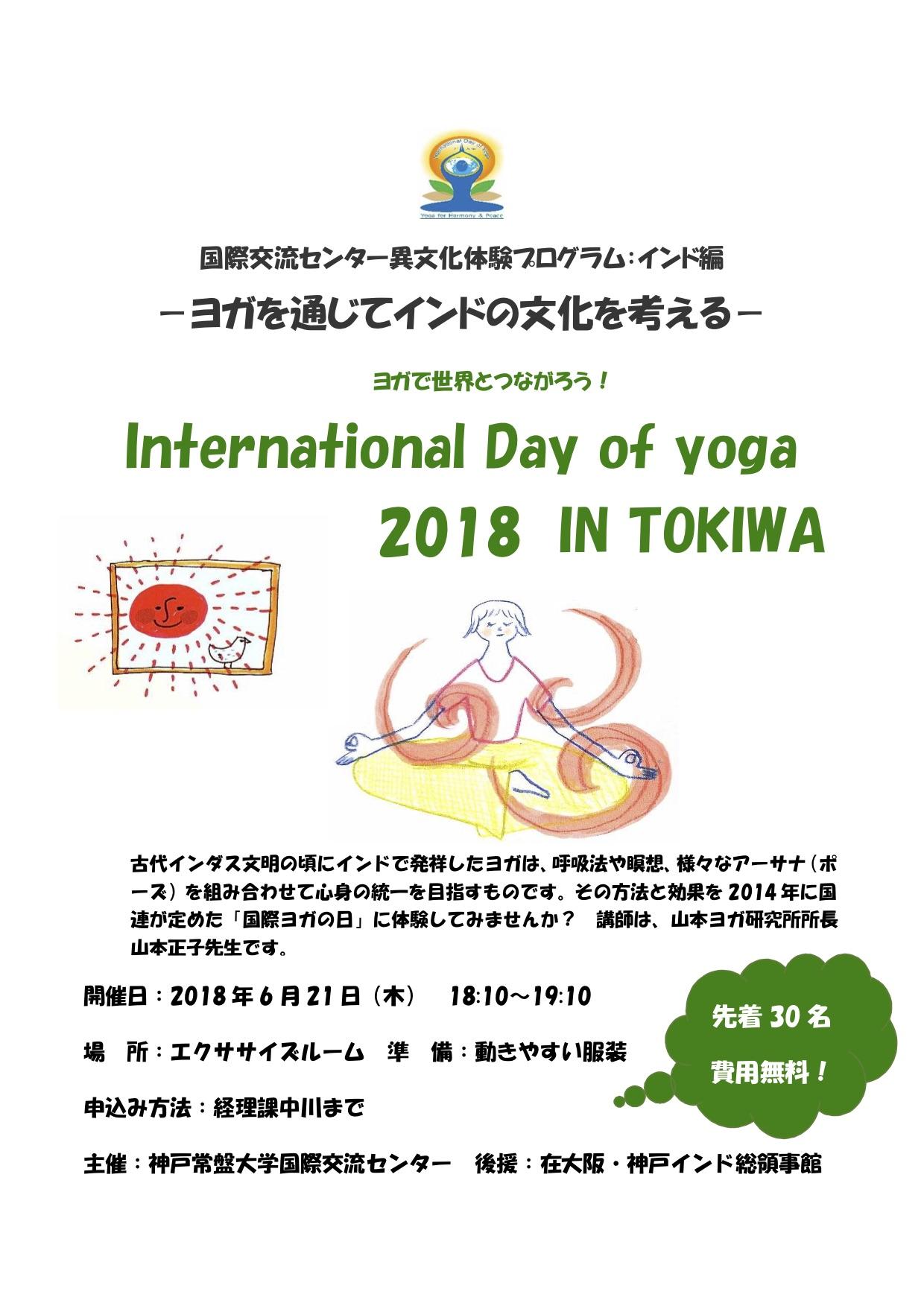 神戸常磐大学で講演いたします「ヨガで世界とつながろう」ー2018年6月21日(木)