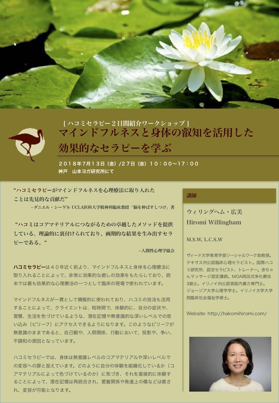 ハコミセラピー〜マインドフルネスと身体の叡知を活用した効果的なセラピーを学ぶ〜」を開催ー2018年7月13日・27日