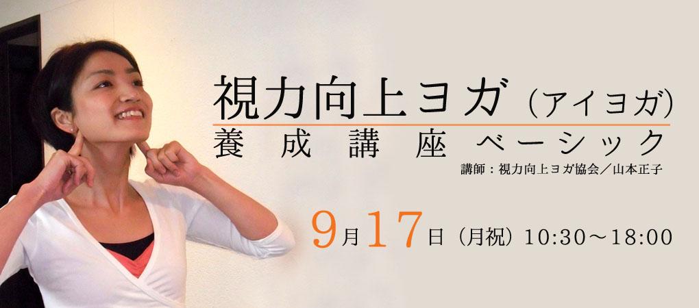 東京・ロータス8で視力向上ヨガ(アイヨガ)開催(一般向け90分セミナー及びベーシック養成講座)ー2018年9月17日(月祝)