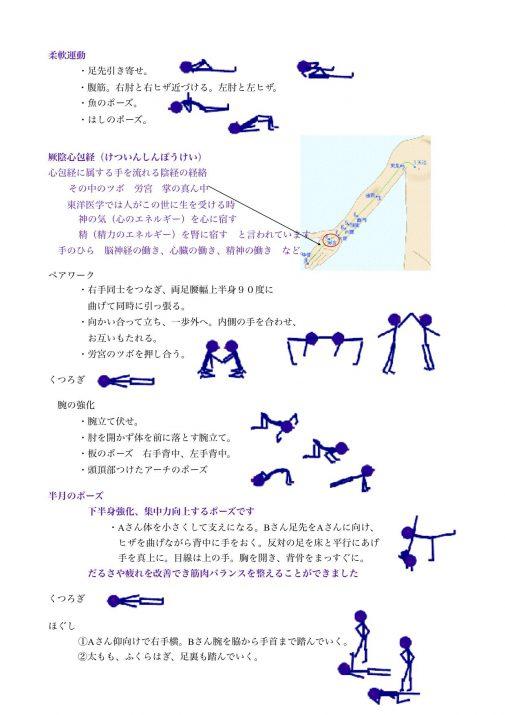 手と腕を鍛える(半月のポーズ)2