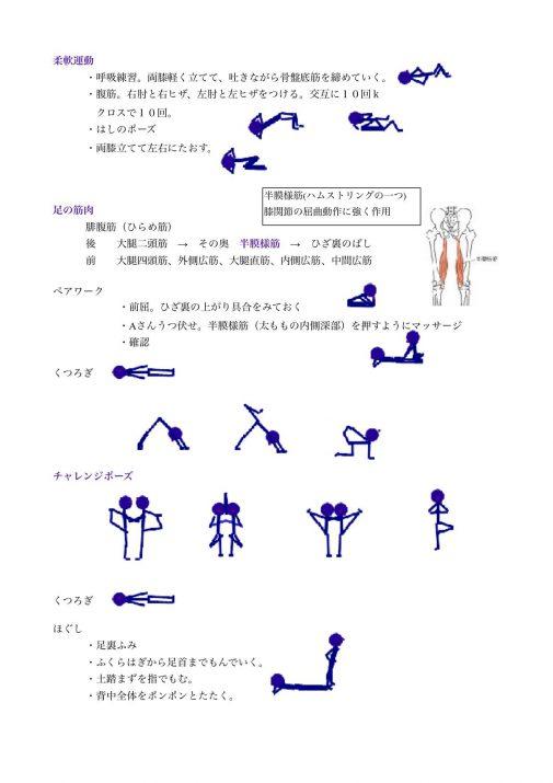 足の筋肉を鍛える