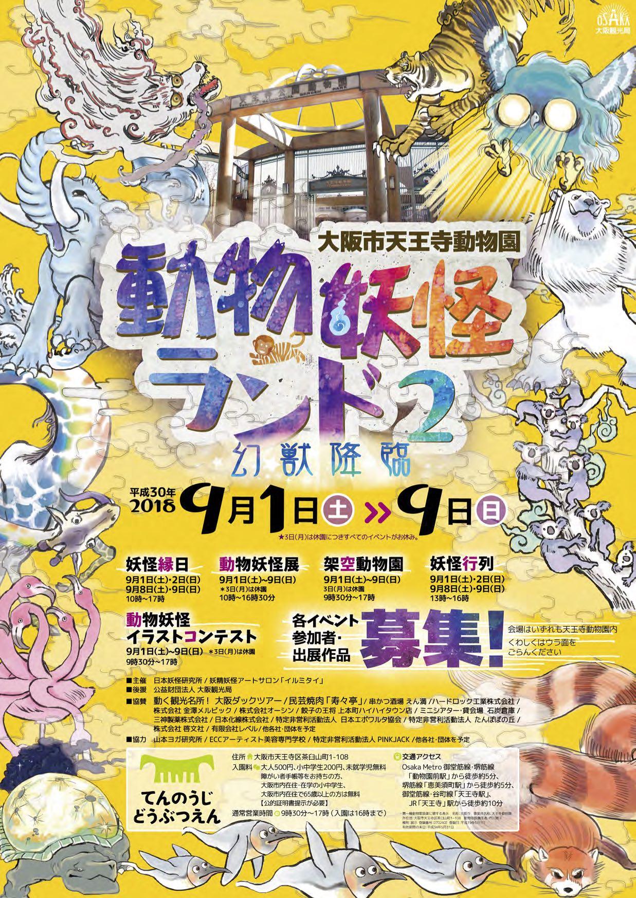 天王寺動物園『動物まねっこヨガでからだを動かそう♪』WSー2018年9月2日(日)