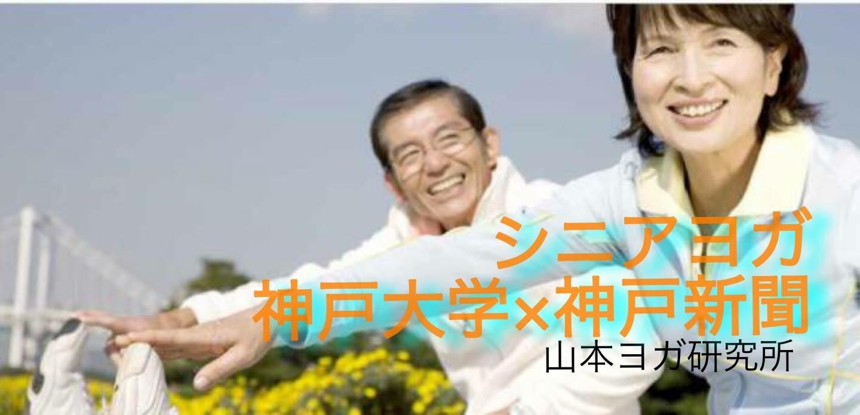 神戸大学 x KCC 特別講座「認知症予防ヨガプログラム」開講
