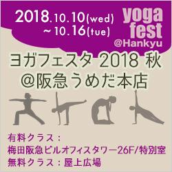 YOGA FAST阪急2018秋「呼吸をラクにするyoga」レッスンを開催しますー2018年10月13日(土)