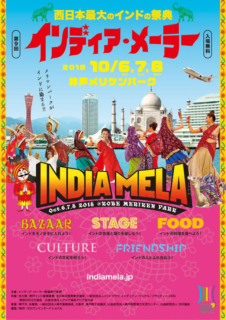 西日本最大級インドの祭典【第9回 インディア・メーラー2018】に出演ー2018年10月7日