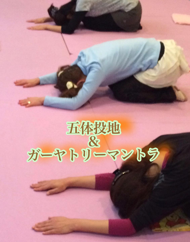 """<span class=""""title"""">五体投地とガヤトリーマントラ<भक्ति>(オンラインレッスン)ー2020年12月26日(土)</span>"""
