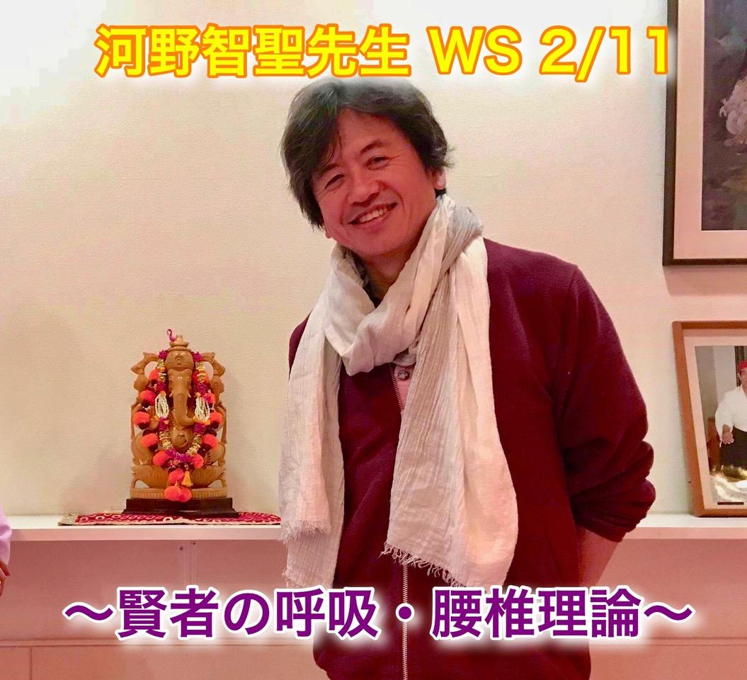河野智聖先生WS「賢者の呼吸・腰椎理論」ご案内ー2019年2月11日(月祝)