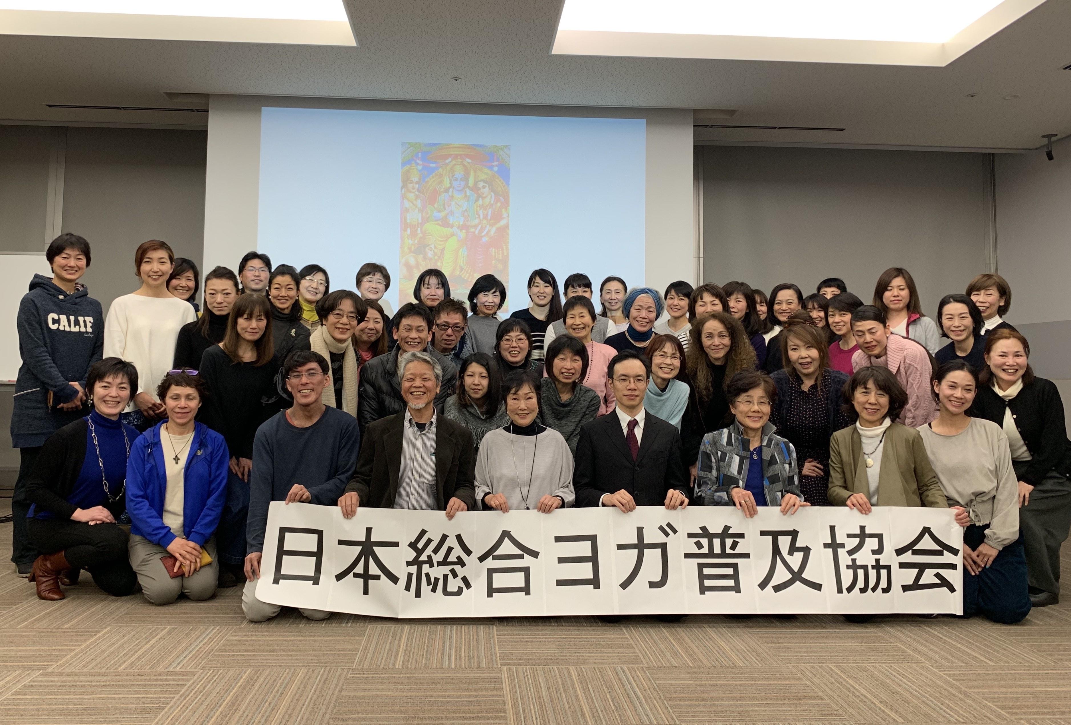 日本総合ヨガ普及協会 第12回総会・セミナー開催のご報告