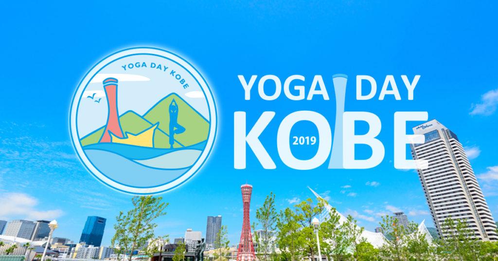 YOGA DAY KOBE2019 開催のご案内ー2019年6月8日(土)