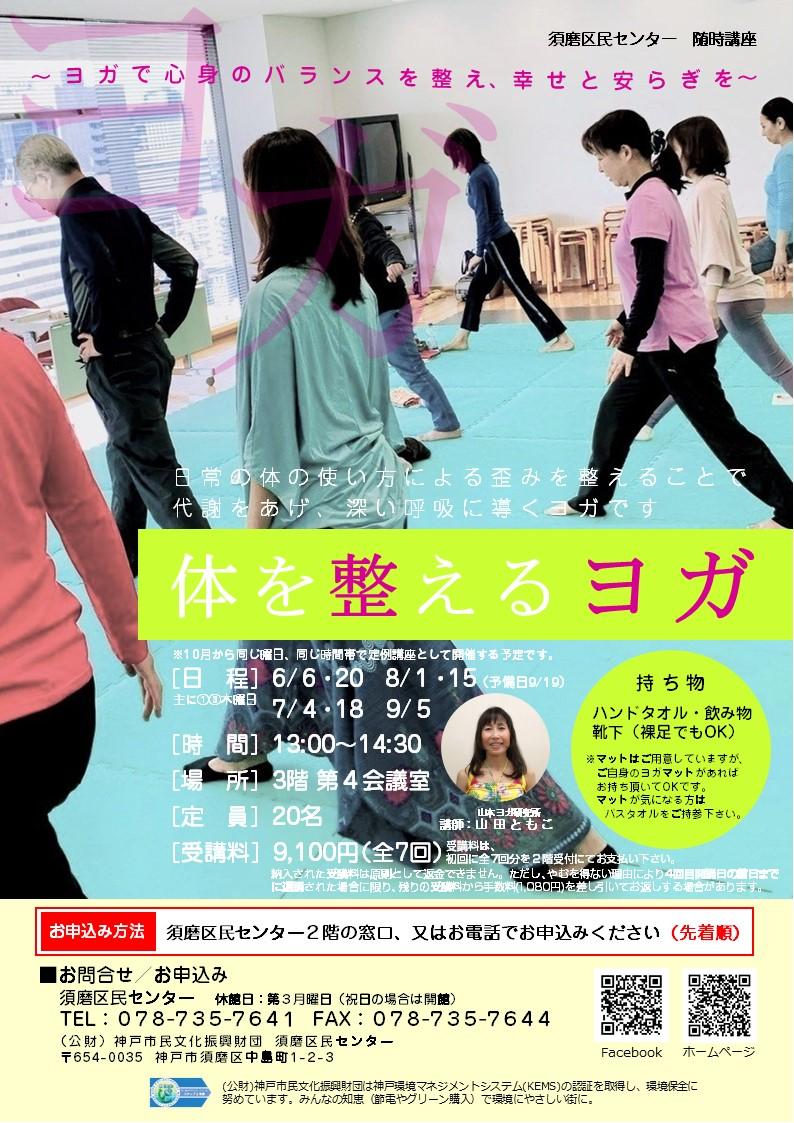 須磨区民センターにて新しいクラスが始まります!ー2019年6月6日(木)スタート