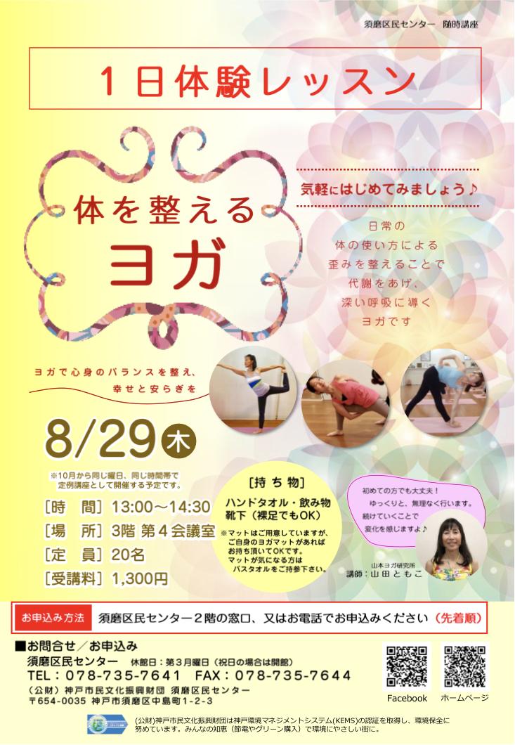 須磨区民センターにて「一日体験ヨガ」開催-2019年8月29日(木)