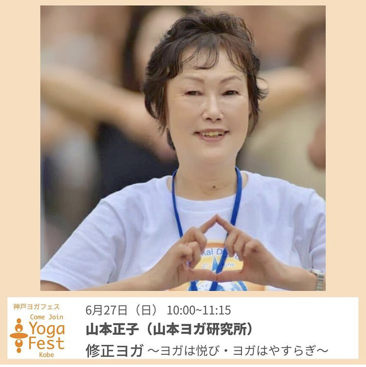 """<span class=""""title"""">「第6回 Come Join Yoga Fest Kobe 2021」山本正子WSのご案内-2021年6月27日(日)</span>"""